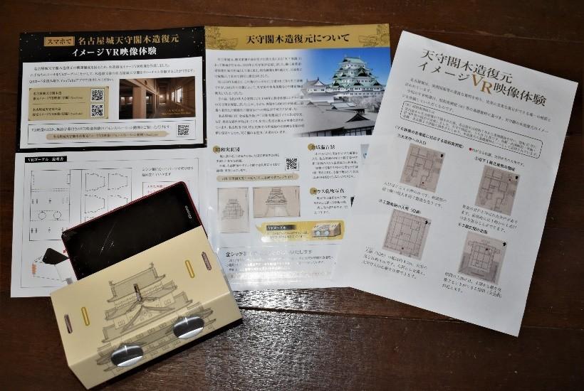 にっぽん城まつりfeat.出張! お城EXPO in愛知、名古屋城、天守閣木造復元イメージVR映像体験