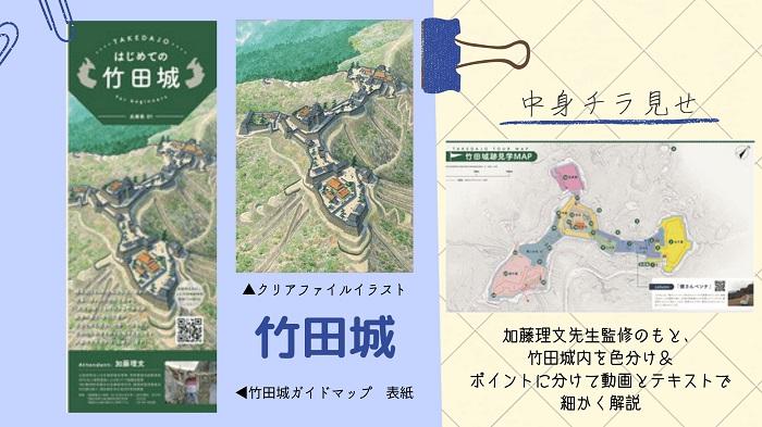 お城ガイドマップ、竹田