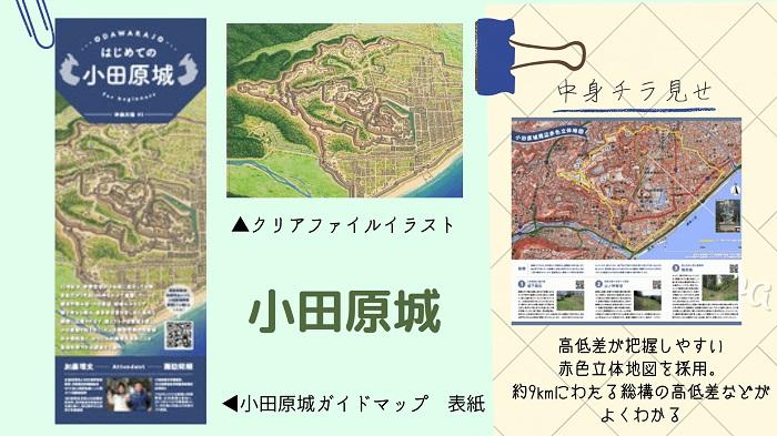 お城ガイドマップ、小田原