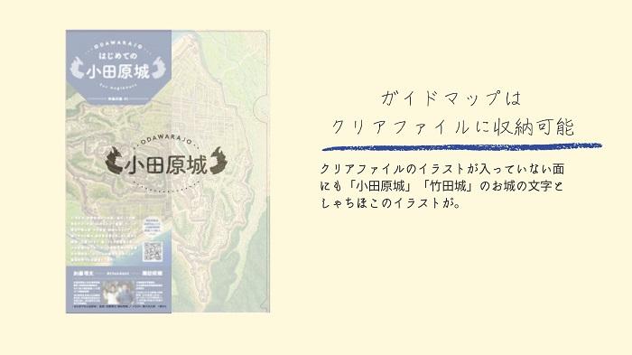 お城ガイドマップ