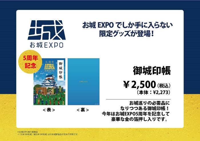 ジュンク堂、城びと、お城EXPO