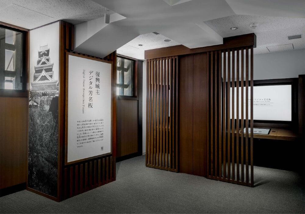 熊本城、天守閣、デジタル芳名板