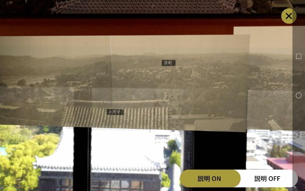熊本城、天守閣、AR