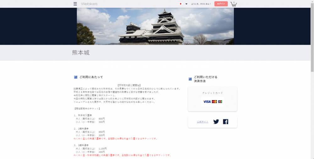 熊本城、天守閣、Web販売