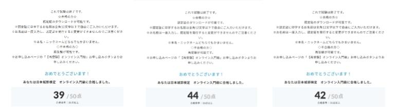 日本城郭検定、オンライン入門級