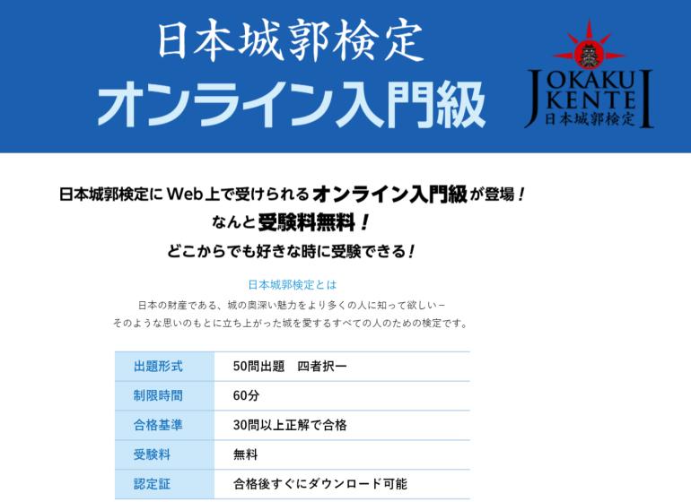 日本城郭検定,入門級,オンライン