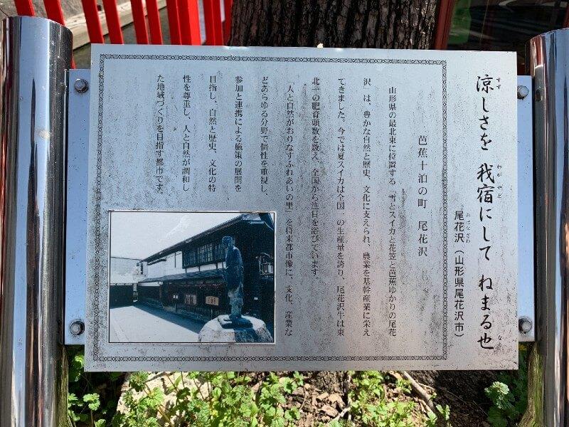 大垣城、松尾芭蕉