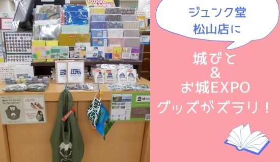 ジュンク堂、松山店、お城フェア