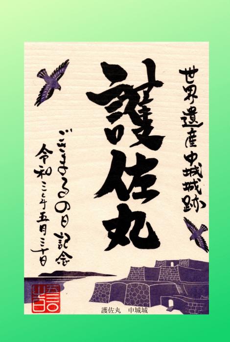 護佐丸,530,武将印