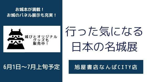行った気になる 日本の名城展