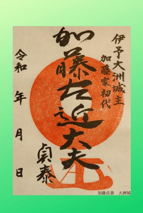 加藤貞泰,大洲城