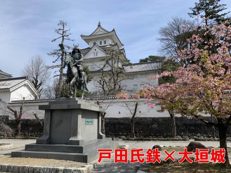 大垣城、戸田氏鉄