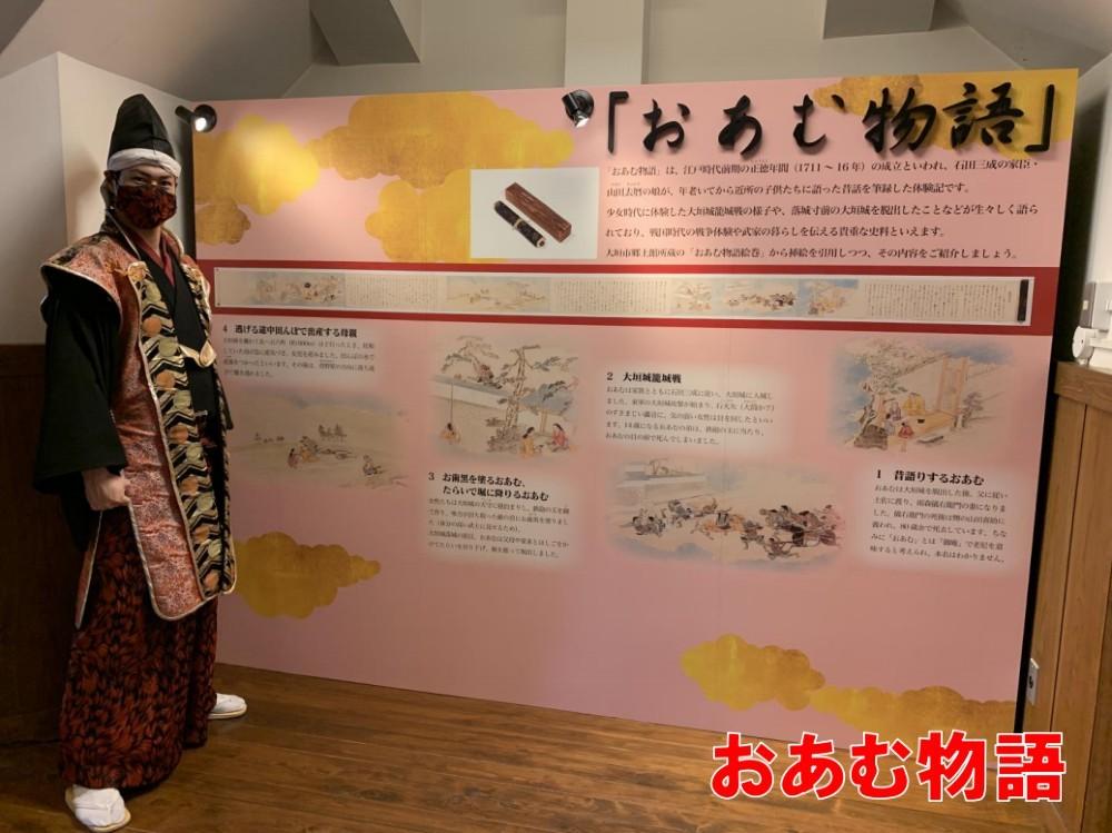 大垣城、天守、展示、おあむ物語