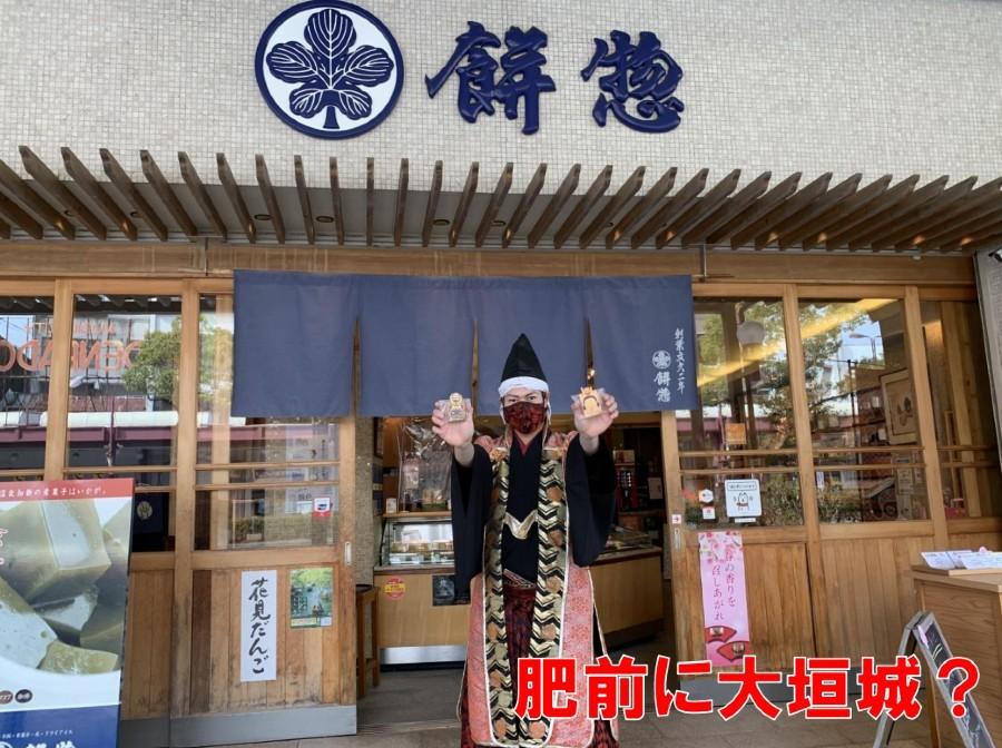 大垣城、餅惣