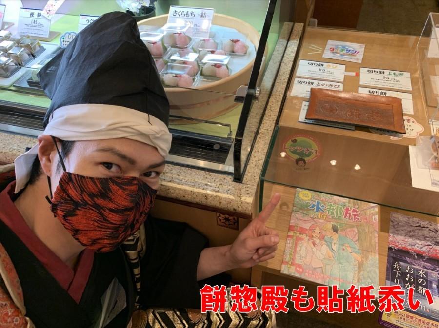 大垣城、餅惣、前田慶次貼紙