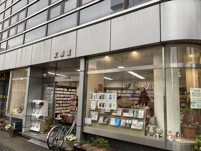 文開堂書店