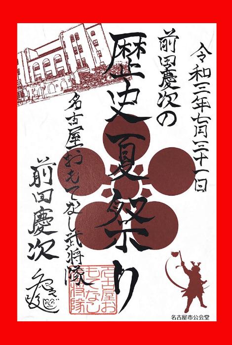 前田慶次,歴史夏祭り,名古屋おもてなし武将隊