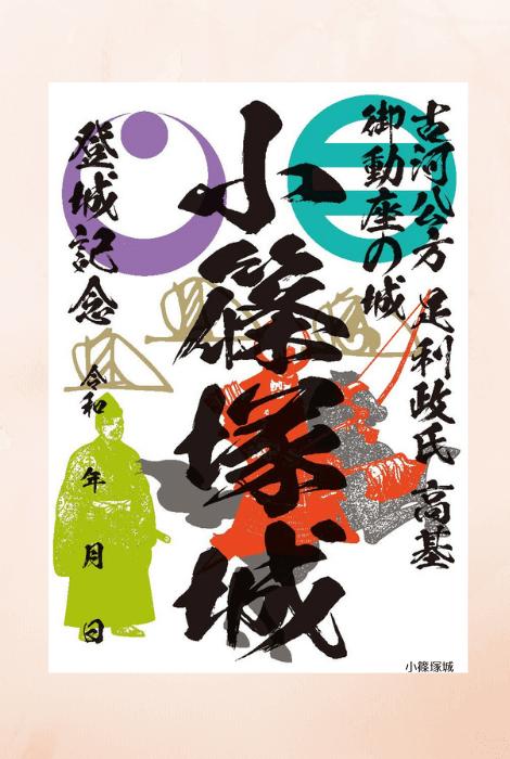 小篠塚城,御城印