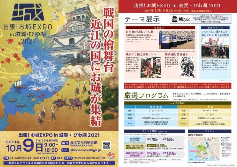 出張!お城EXPO IN 滋賀・びわ湖 チラシ