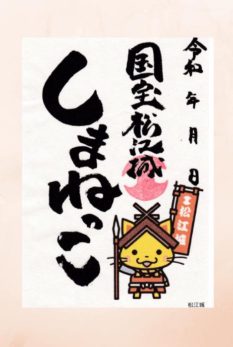 松江城,しまねっこ,御城印,こーた