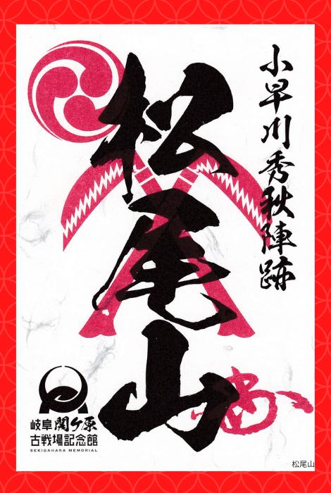 松尾山,合戦印,古戦場