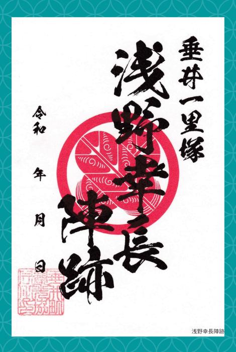 浅野幸長陣跡,関ケ原,合戦印,垂井