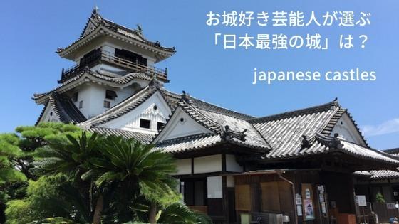 「日本最強の城スペシャル」第9弾