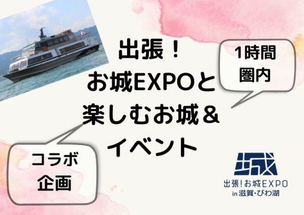 出張!お城EXPO