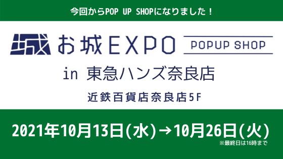 お城EXPO POPUP SHOP in 東急ハンズ奈良店