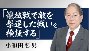 籠城戦で敵を撃退した戦いを検証する|小和田哲男