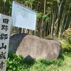 石碑・説明板と発掘された石垣石
