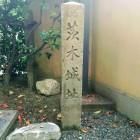 茨木小学校内石碑