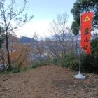 韮山城本丸跡