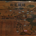 松尾古城の説明