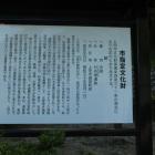 日向畑遺跡の説明板