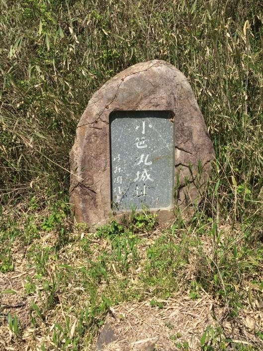遠藤周作の石碑
