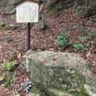 大石内蔵助の腰掛石