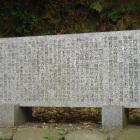 門司城石碑②