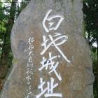 白地城址石碑