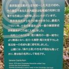 佐川城跡解説板