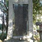 城主・林道感の碑