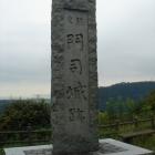 門司城石碑