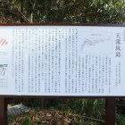 弥谷寺にある看板