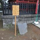 渋谷城 砦の石