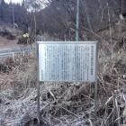 林道入口の案内板