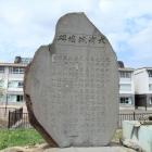 大浦城墟碑