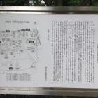 井伊家墓域(説明板)