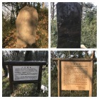 石碑と案内板の密集地