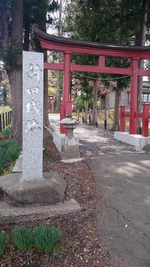 新田城] - 城びと