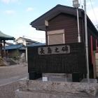 香取神社の長島之碑